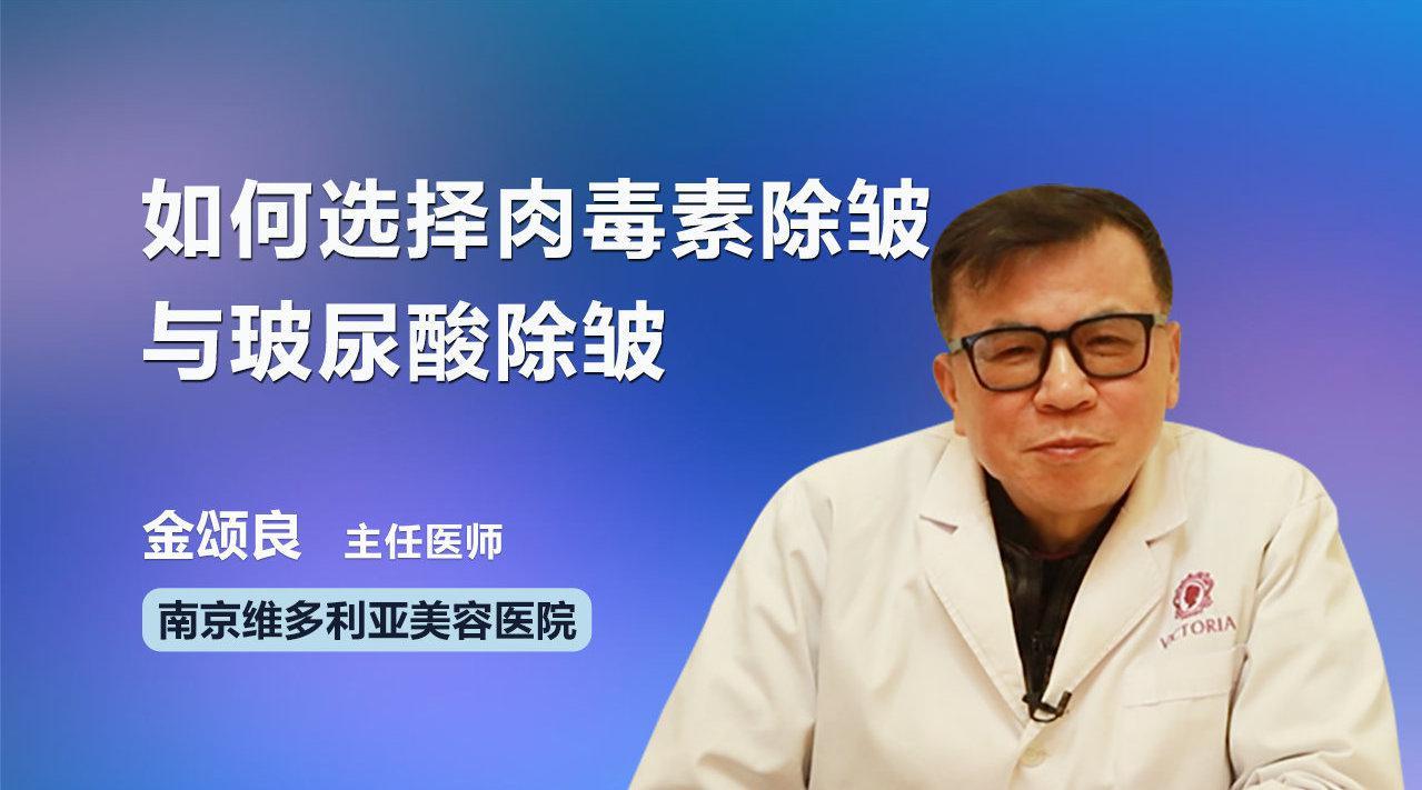 除皱:肉毒素和玻尿酸如何选?