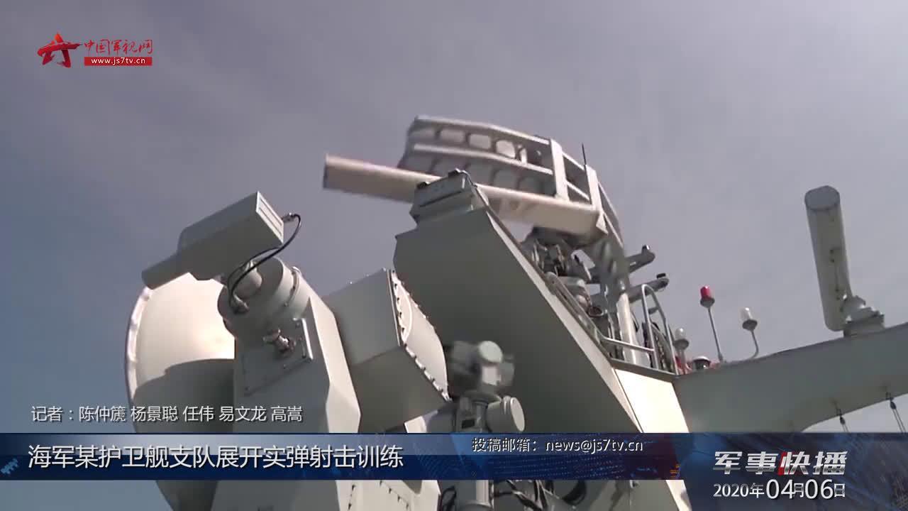 火力全开! 实拍海军某护卫舰支队实弹射击训练