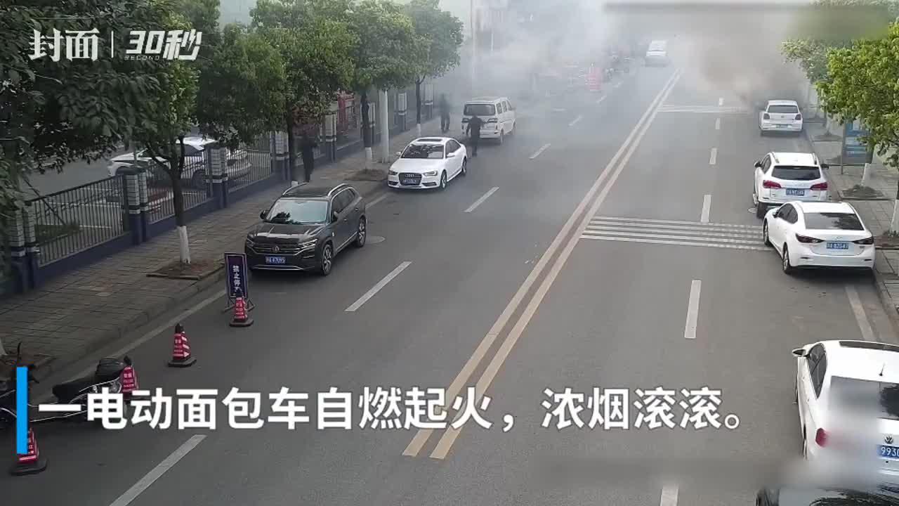 电动面包车自燃起火 成都双流6位警察提着灭火器冲了出去