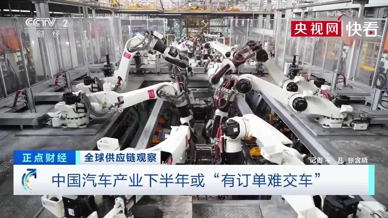 """中国汽车产业下半年或""""有订单难交车"""""""