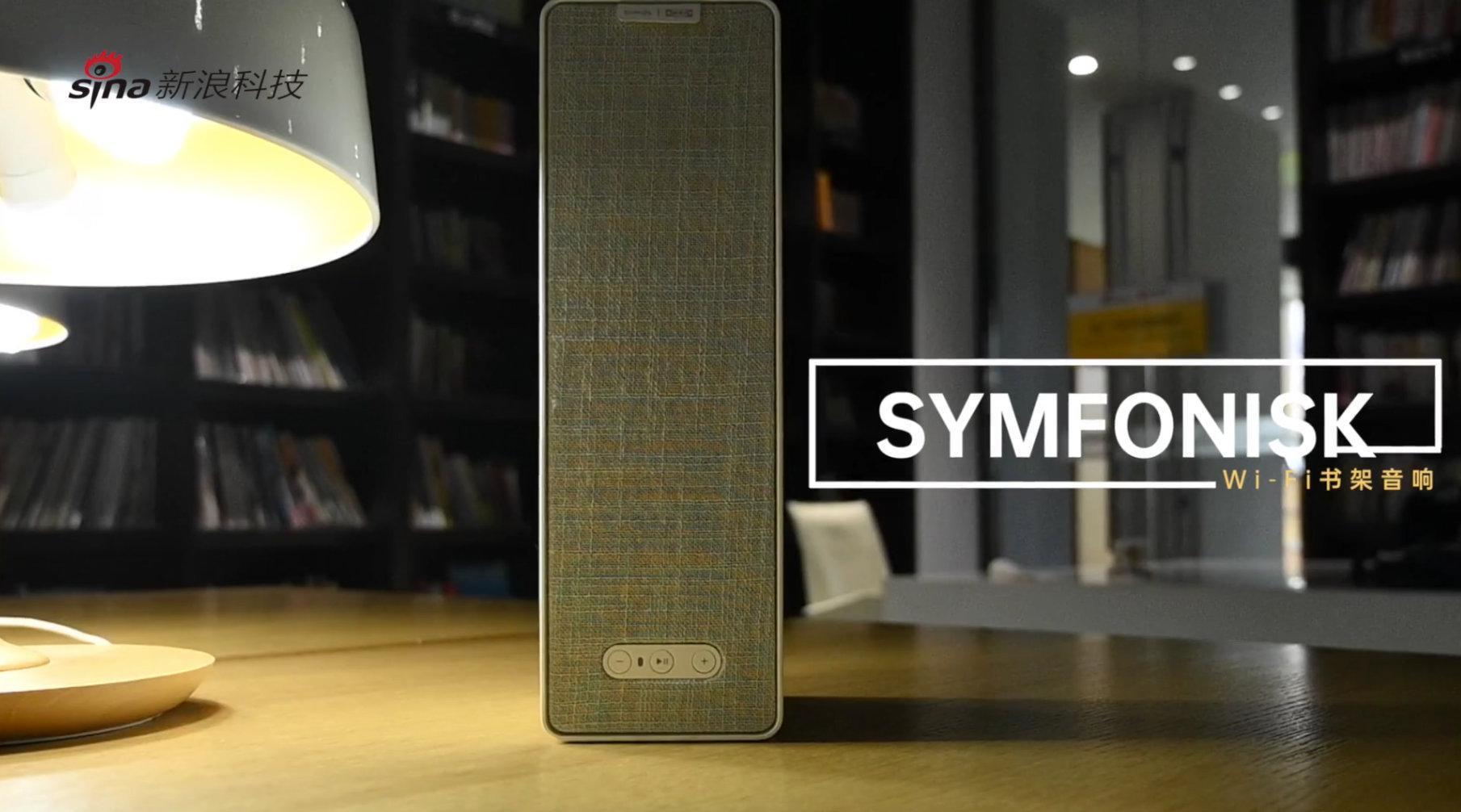 4月1日开始Sonos和宜家家居合作的希姆弗斯系列Wi-Fi音响登陆门店