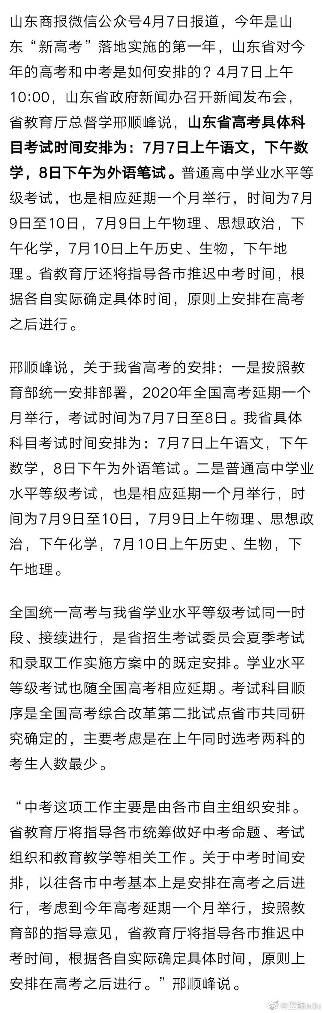 山东高考具体科目考试时间出炉,具体时间安排为:7月7日上午语文