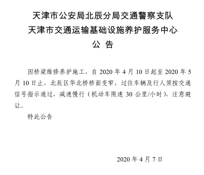 关于占用北辰区津榆公路华北桥进行维修养护施工的公告