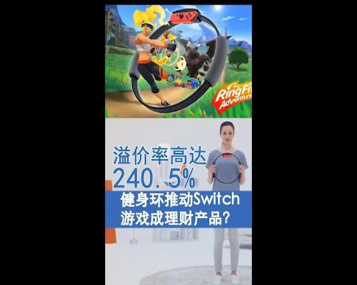溢价率高达240.5% 健身环推动Switch游戏成理财产品
