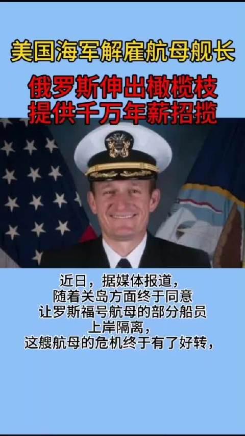 美国海军解雇航母舰长,俄罗斯伸出橄榄枝,提供千万年薪招揽