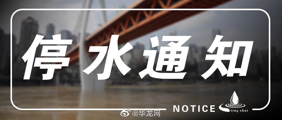 这一波停水通知请收好 沙坪坝九龙坡大渡口多个片区9日将停水4-8小时