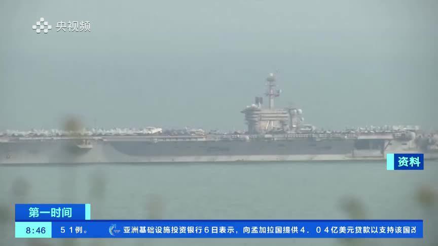罗斯福号航母173人新冠病毒检测结果呈阳性