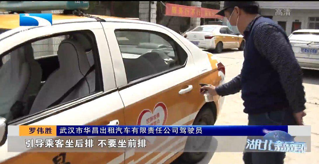又可以打车出门了!出租车分批错时投入运营,乘车需实名登记