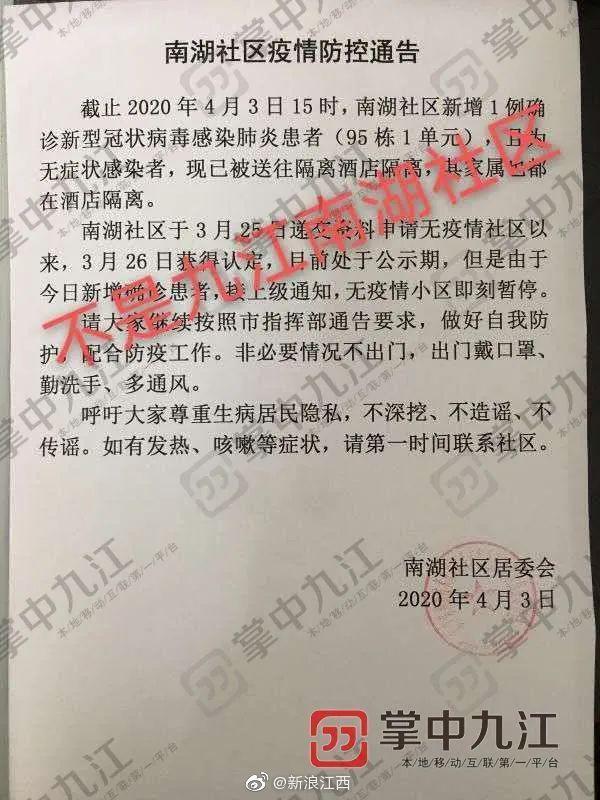 """九江别转了!这份""""南湖社区疫情通告""""不是九江的"""