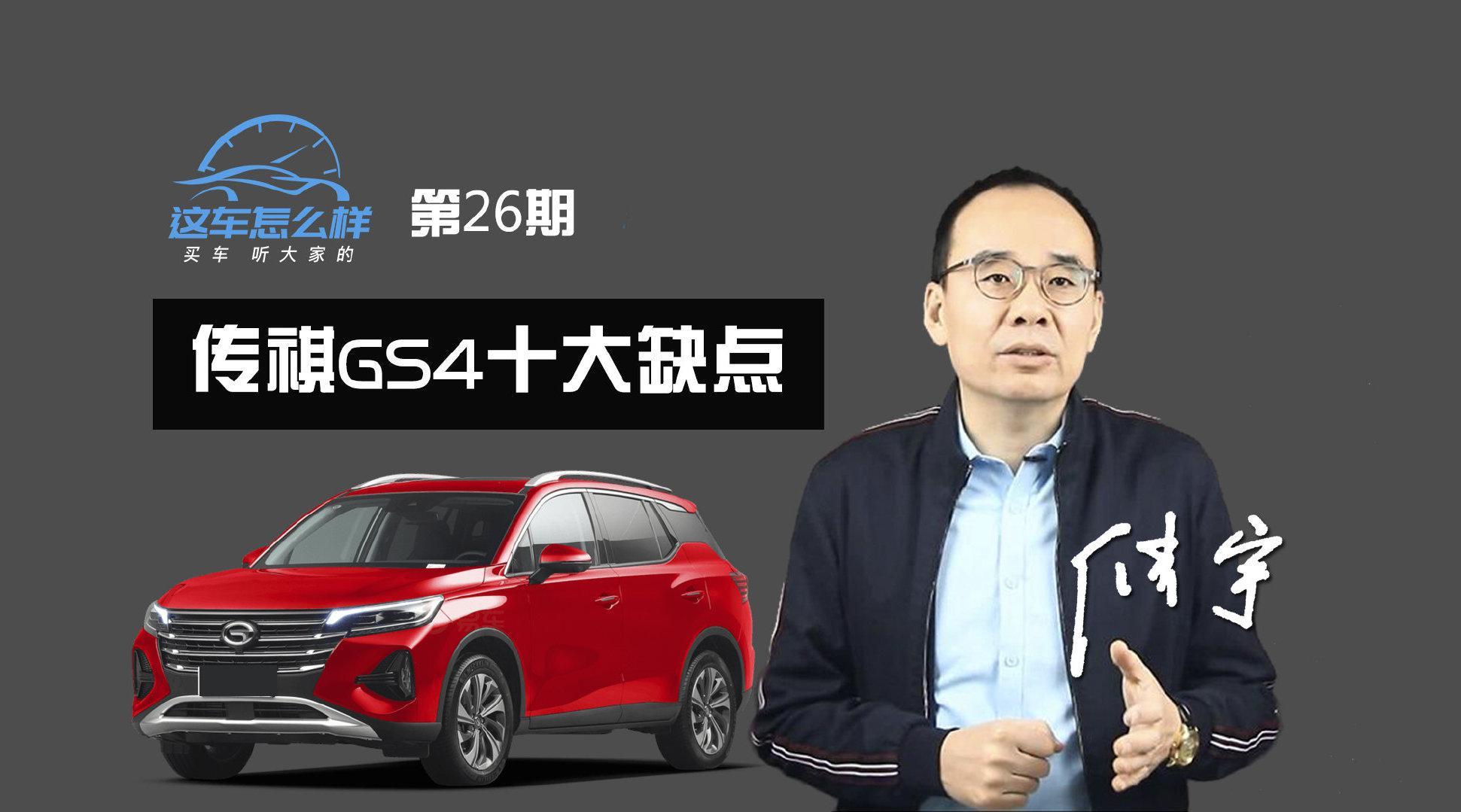 视频:《这车怎么样》异响多变速器顿挫 广汽传祺GS4 十大缺点