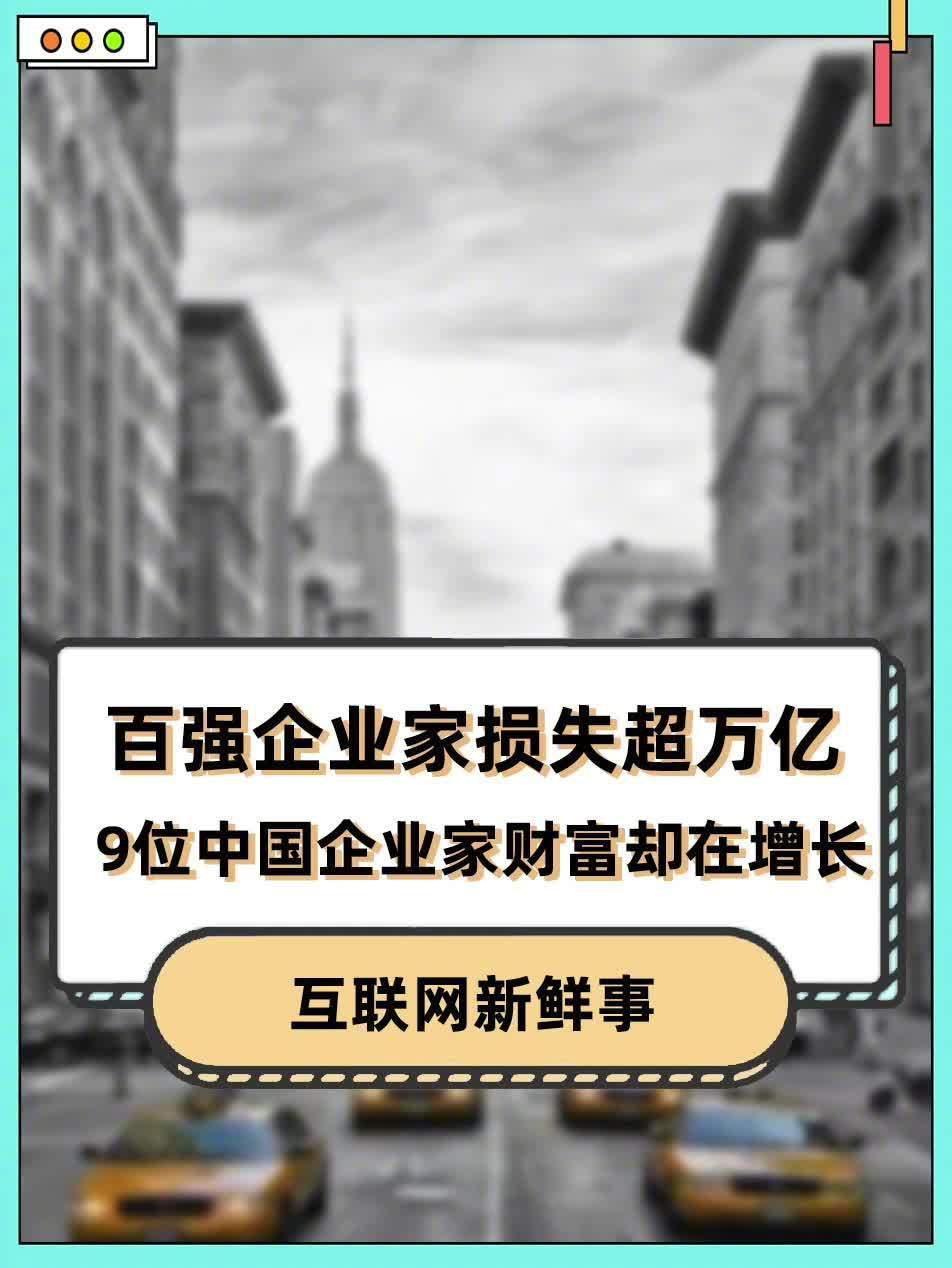 全球富豪两个月损失2.6万亿:9位财富有所增长的企业家全来自中国