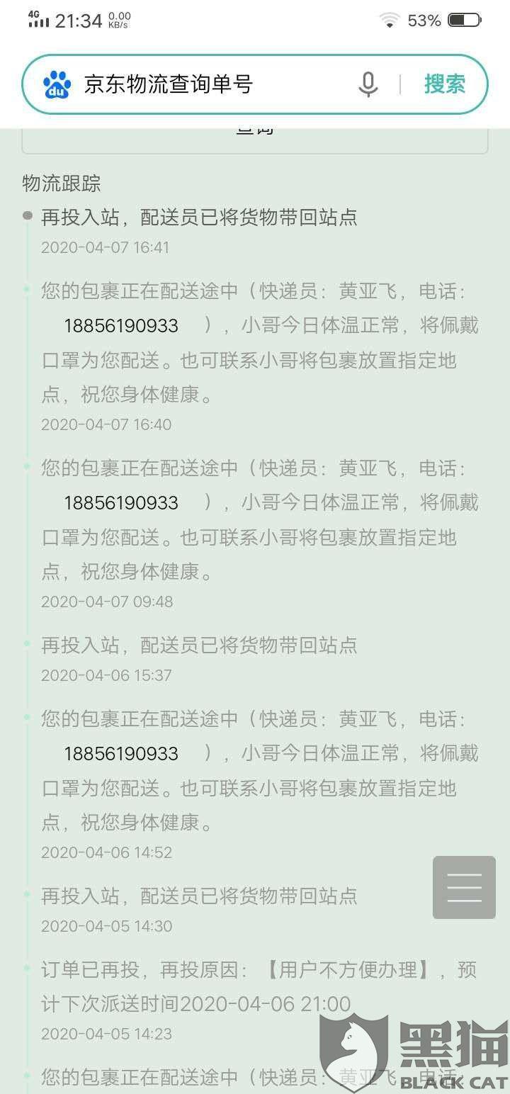 黑猫投诉:网购的电信鱼卡,京东既然不给,那么请退单。