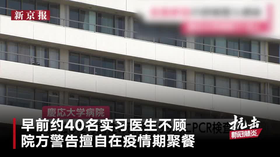 国际丨日本18名实习医生感染:因不顾禁令私自聚餐所致