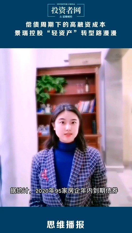 """偿债周期下的高融资成本 景瑞控股""""轻资产""""转型路漫漫"""
