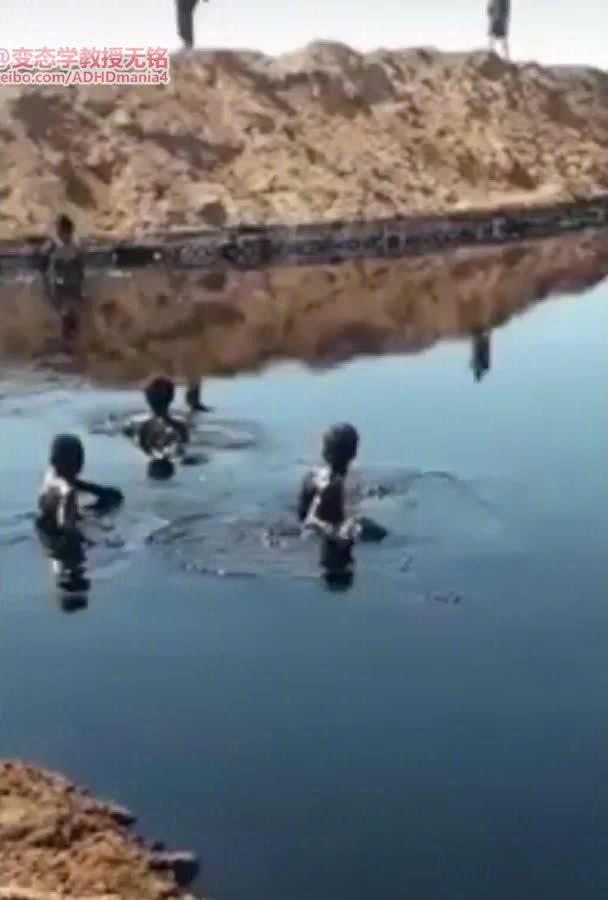 畅游在原油中的小朋友们