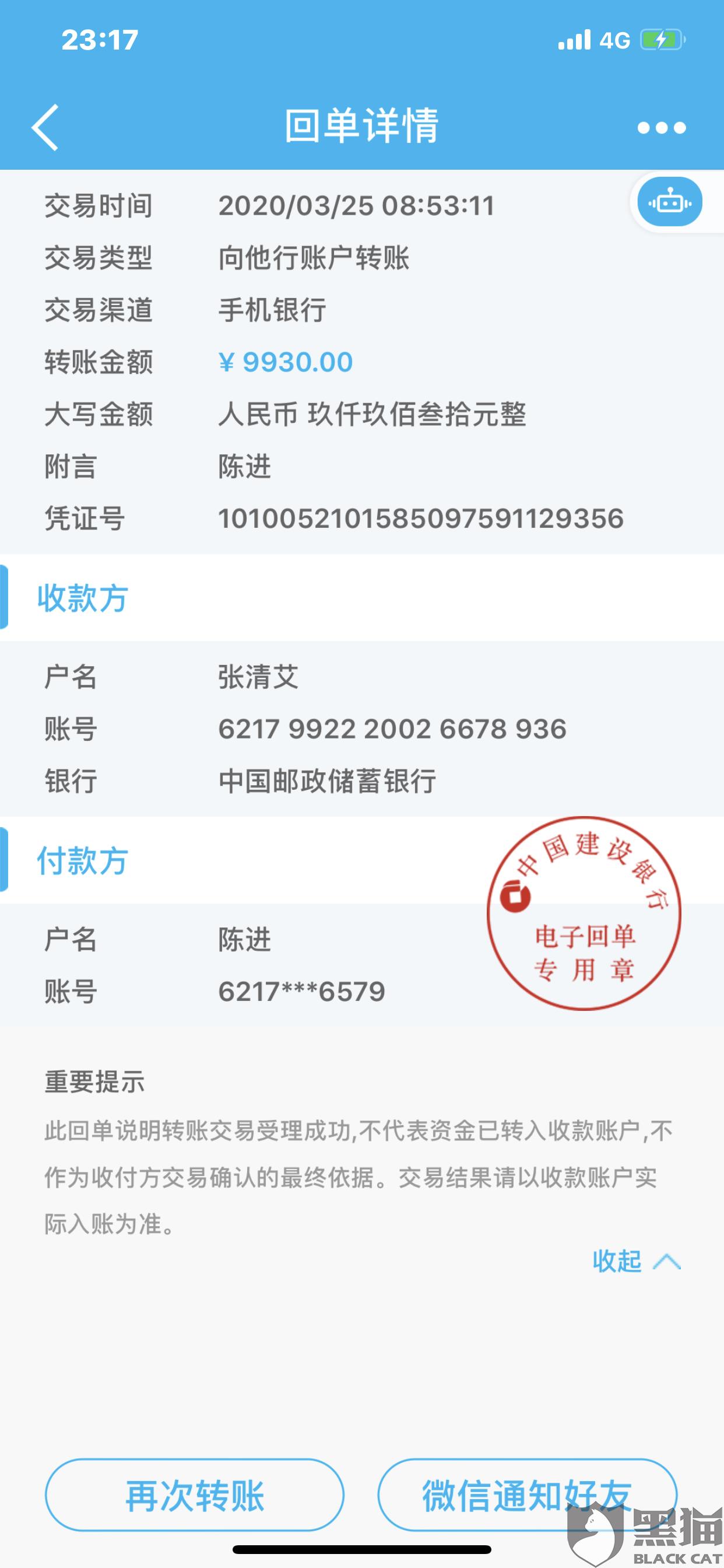 黑猫投诉:投资理财app无故下架 高丰投资