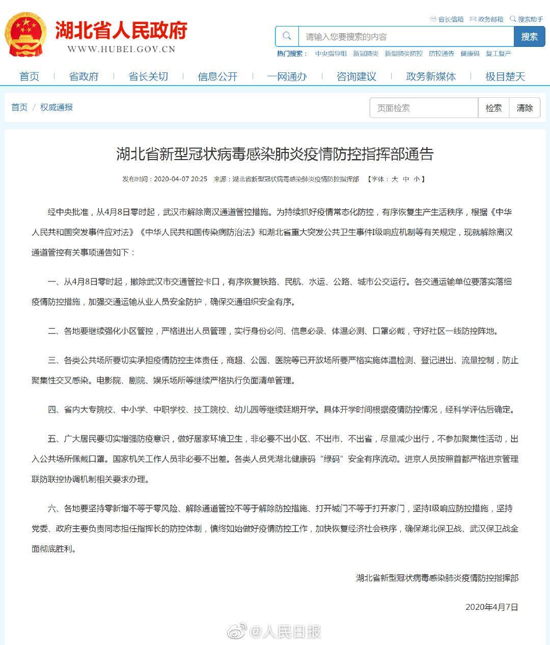 蓝冠官网湖北各类蓝冠官网学校继续延期开学图片