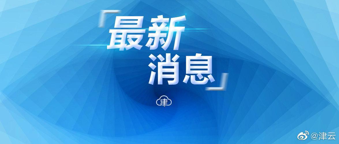 津兴铁路一期开工 建成后天津半小时直达大兴机场