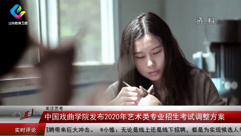 中国戏曲学院发布2020年艺术类专业招生考试调整方案