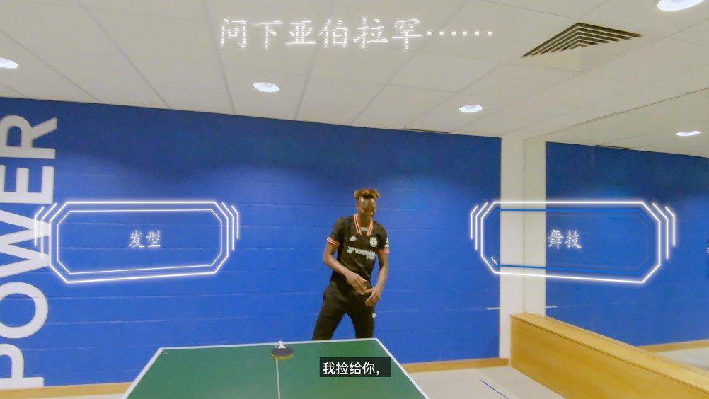 迷幻的舞步,潮流的发型,引以为傲的乒乓球技术
