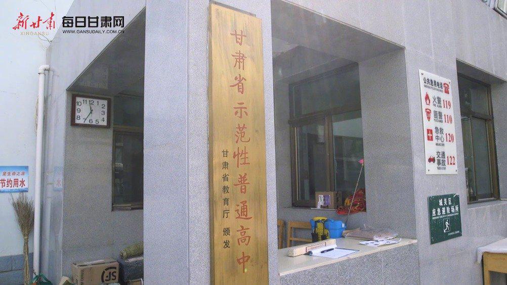 """视频:甘肃省各级各类学校积极""""备战""""开学"""