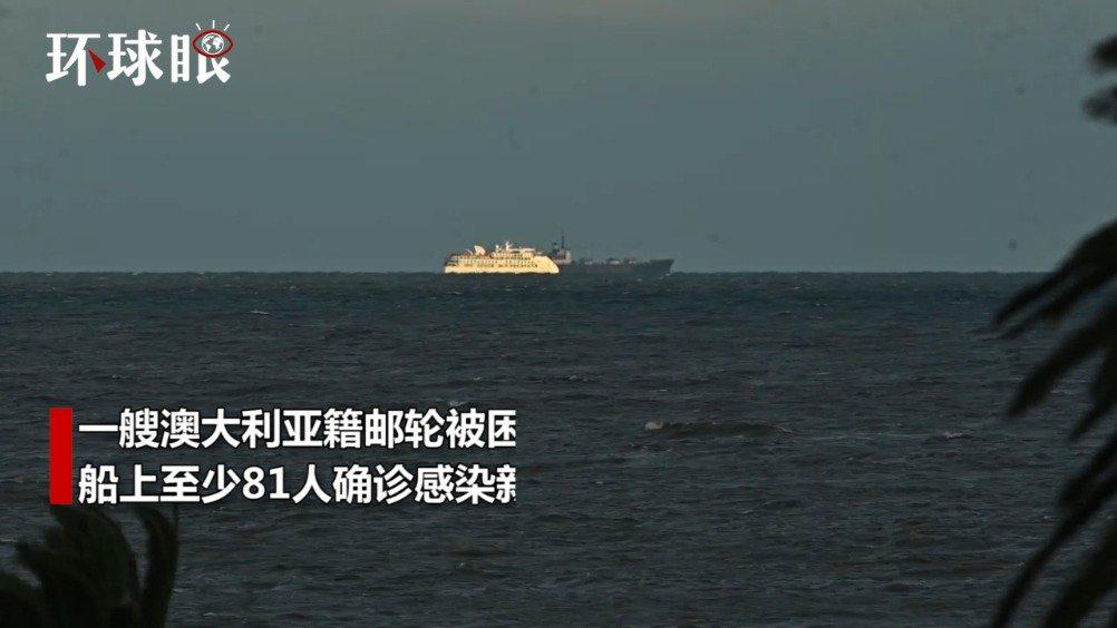 澳邮轮受困乌拉圭外海,船上81人被确诊感染新冠肺炎