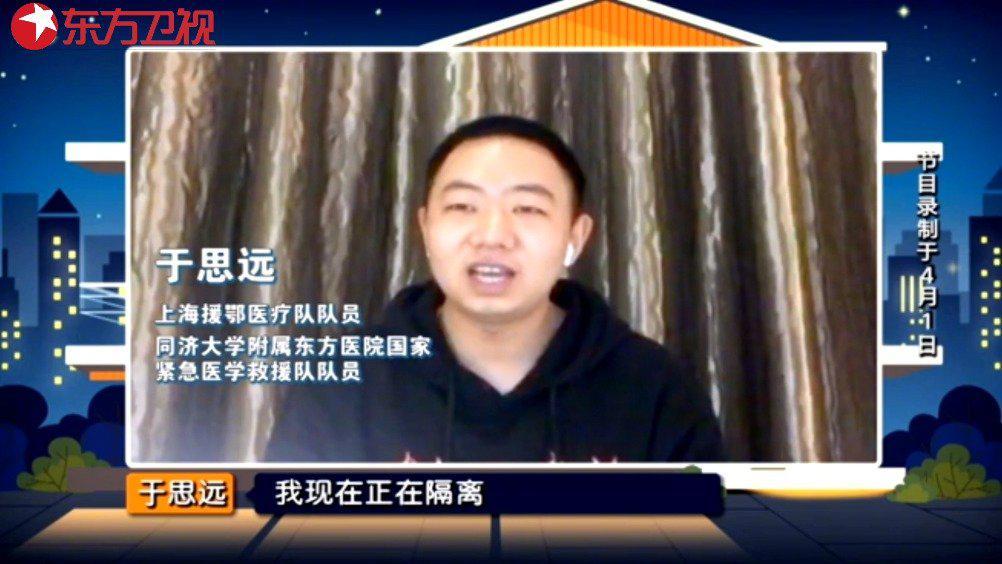 上海援鄂医疗队中,就有爱追剧的年轻人……