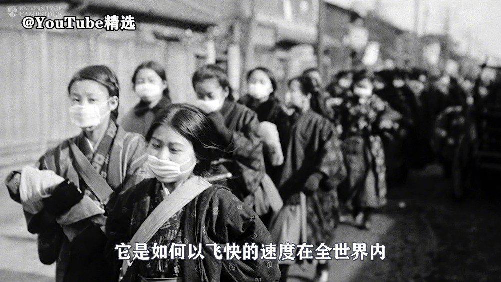 """剑桥大学教授回顾:被人遗忘的瘟疫——""""西班牙大流感"""""""