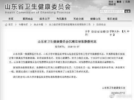 山东省卫生健康委员会沉痛哀悼张静静同志