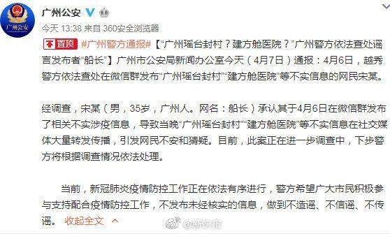 """广州 网民发布""""广州瑶台封村""""""""建方舱医院""""等不实信息被警方查处"""