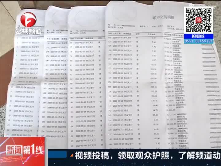 《新闻第一线》岳西:上网课偷玩游戏  充值花掉一万七(上)