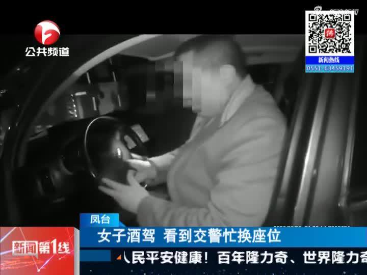 《新闻第一线》凤台:女子酒驾  看到交警忙换座位