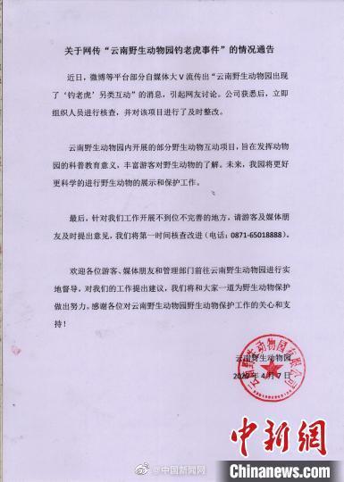 云南野生动物园回应钓老虎项目:立即整改