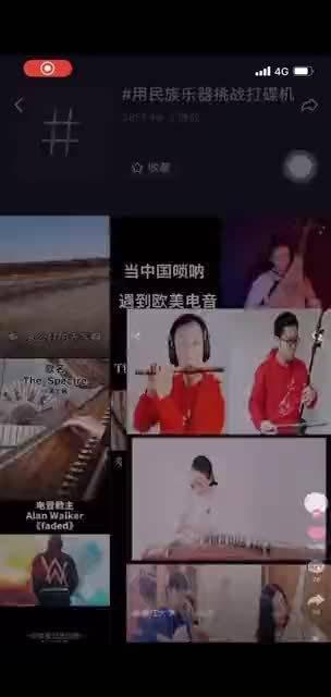 线上电音节炸出浙大学霸民乐集体挑战!