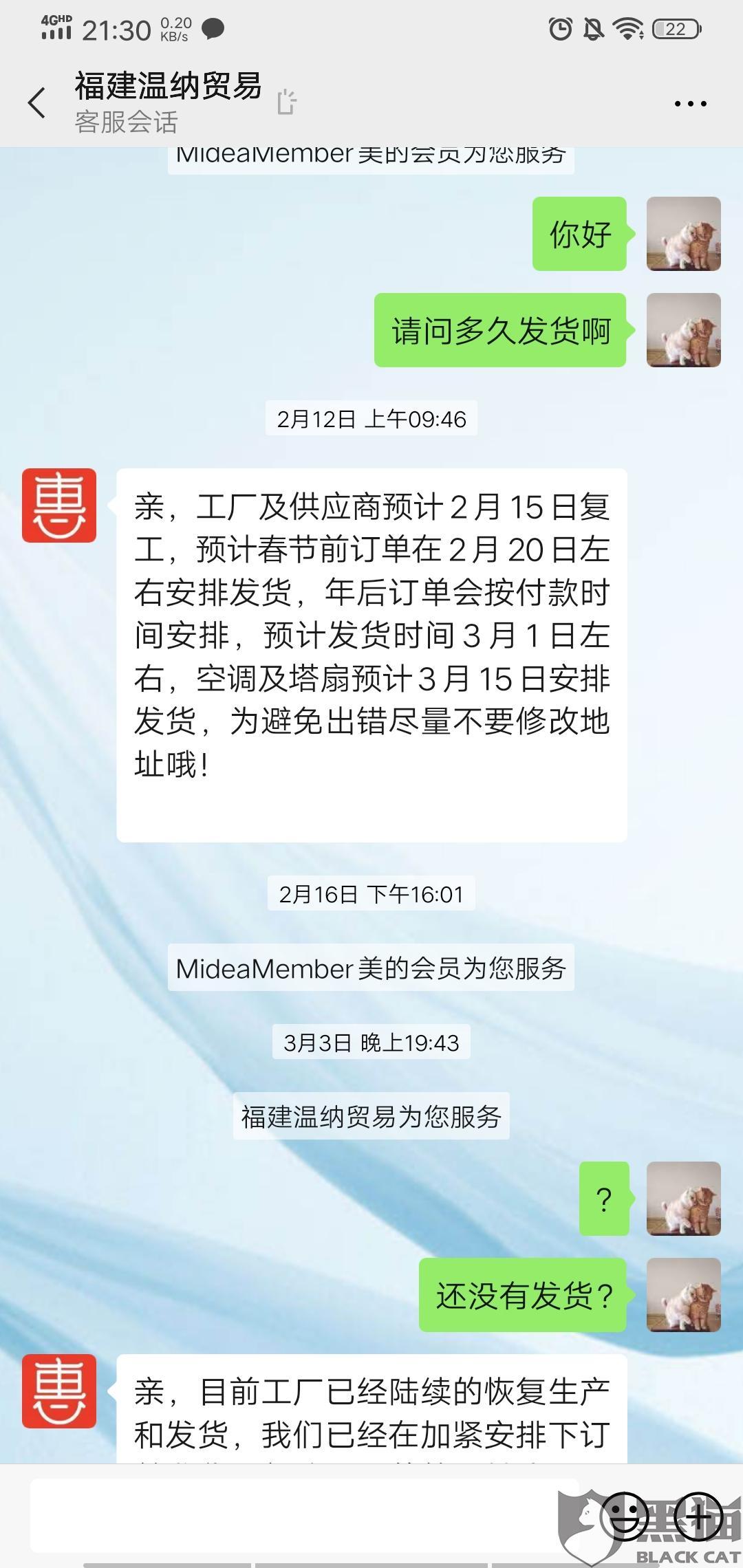 黑猫投诉:福建温纳贸易公司,微信小程序温纳贸易逾期不发货!虚假发货