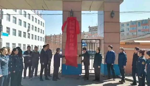 吉林市交通运输综合行政执法支队挂牌成立