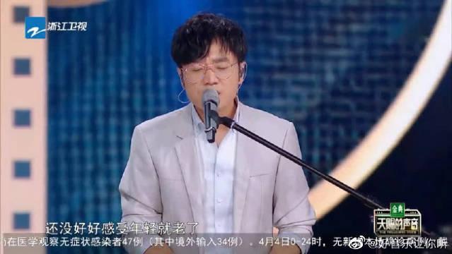 王铮亮再唱成名曲《时间都去哪儿了》……