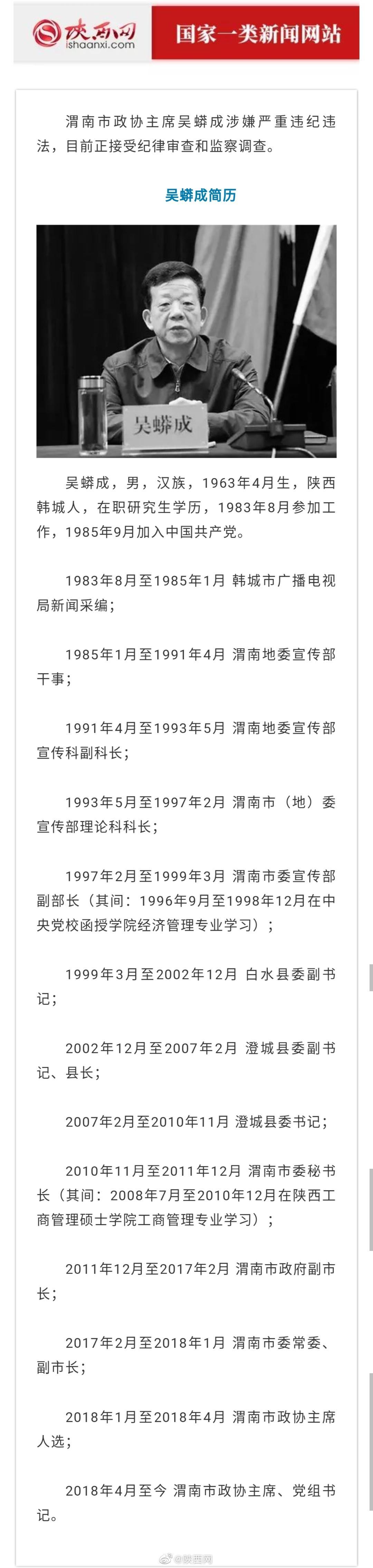 渭南市政协主席吴蟒成涉嫌严重违纪违法……