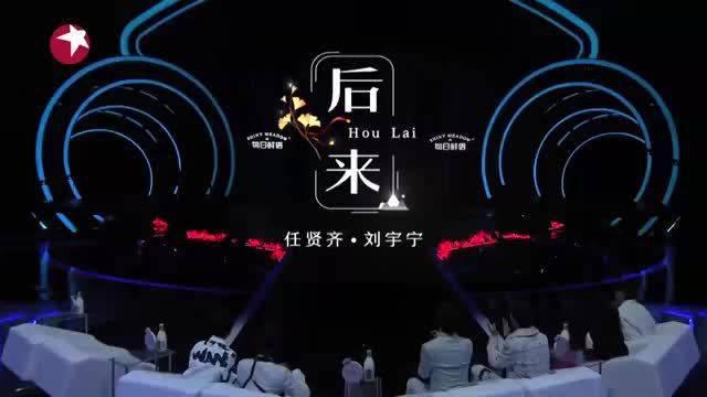 来听听刘宇宁任贤齐合唱的《后来》吧……