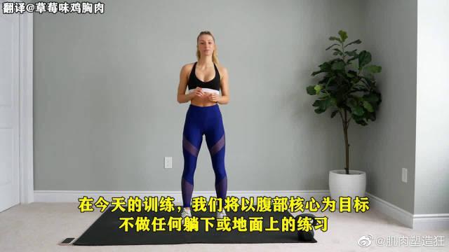 10分钟站姿腹部训练,站着就能瘦腰,新手福音!