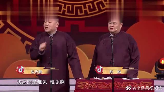 岳云鹏曝德云社年终奖,相声《你膨胀了》