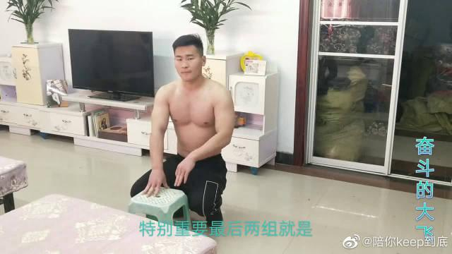 在家锻炼胸肌最好的方法,两个动作教你练出胸大肌!