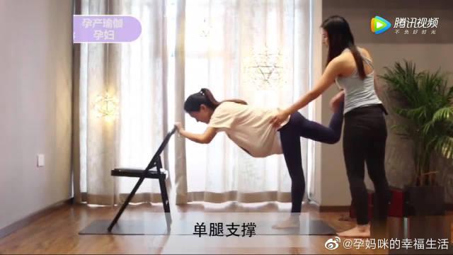 练习孕产瑜珈,锻炼大腿力量及臀肌,孕妈妈赶紧练起来吧!