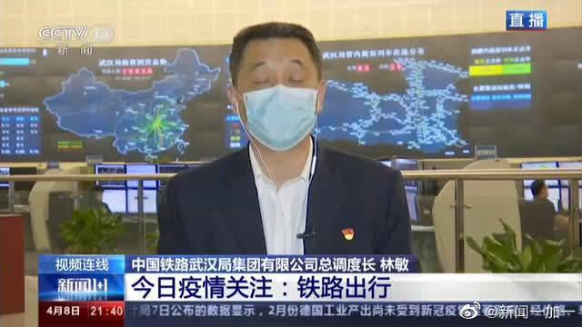《新闻1+1》丨到汉乘客要注意这些