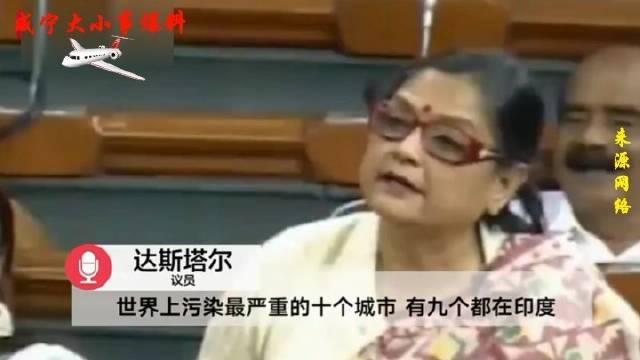 印议员:世界上十个空气污染国家有9个都在印度……