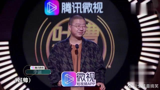 李诞吐槽张韶涵,本人唱出了盗版的感觉,语言犀利!