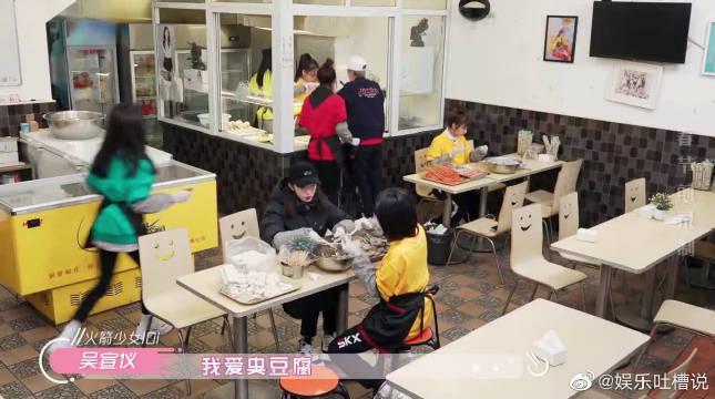 杨超越炸臭豆腐香到众人,吴宣仪直夸这是什么神仙烧烤店!