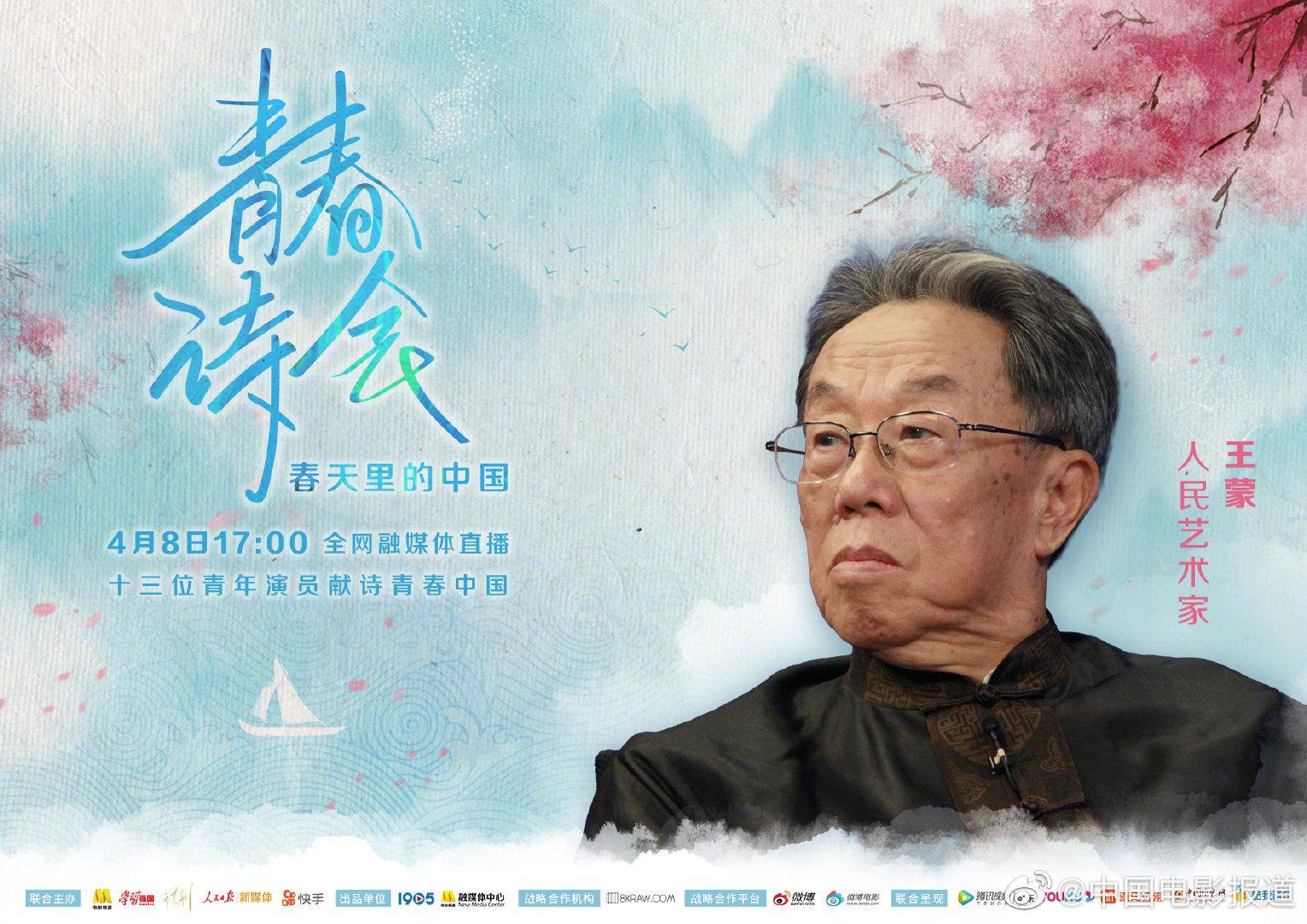 青年强则国家强 人民艺术家王蒙先生 寄语新时代中国青年 电影频