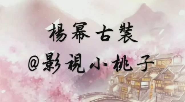 杨幂古装合集,来自《三生三世十里桃花》和《扶摇》