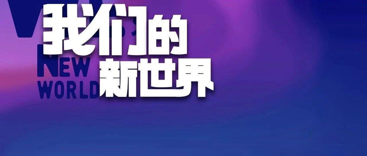 大变局下,董明珠、王潮歌、陈春花、孙洁、张泉灵、刘天池告诉你一份必做清单